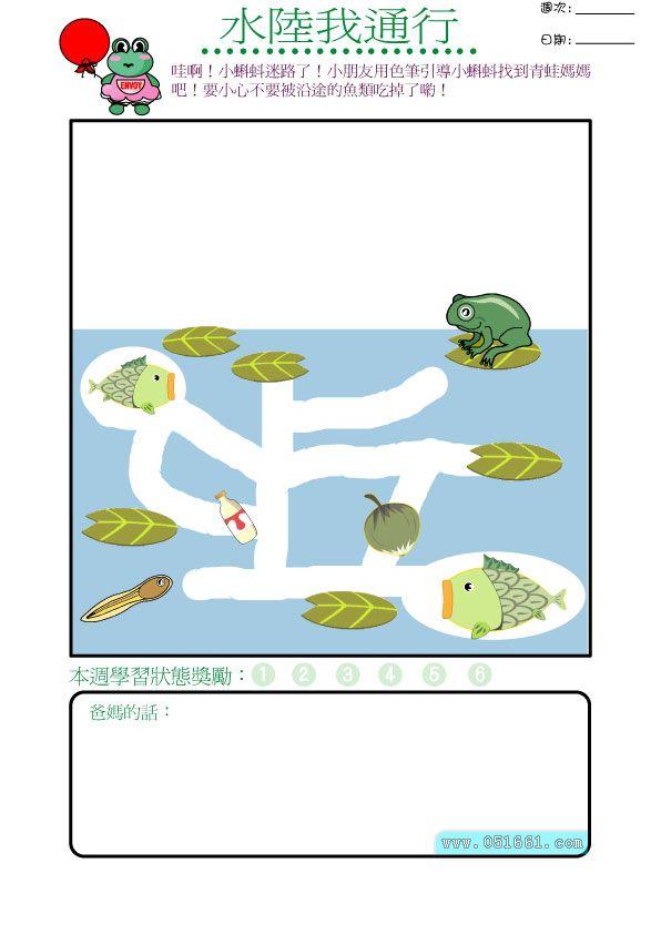 小蝌蚪找妈妈 worksheet 1