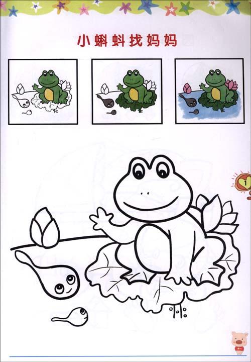 小蝌蚪找妈妈 worksheet 2