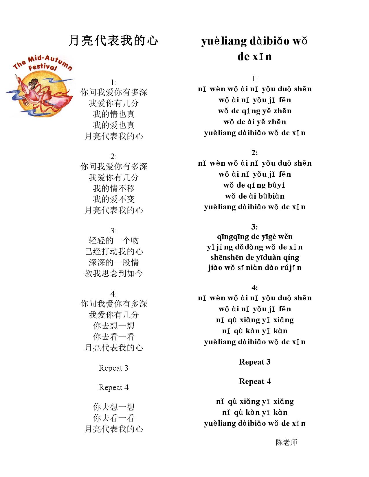 photograph about Lyrics to We Wish You a Merry Christmas Printable identified as Audio Mandarin For Me 中文与我