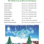 我们祝你圣诞快乐 We Wish You A Merry Christmas lyrics