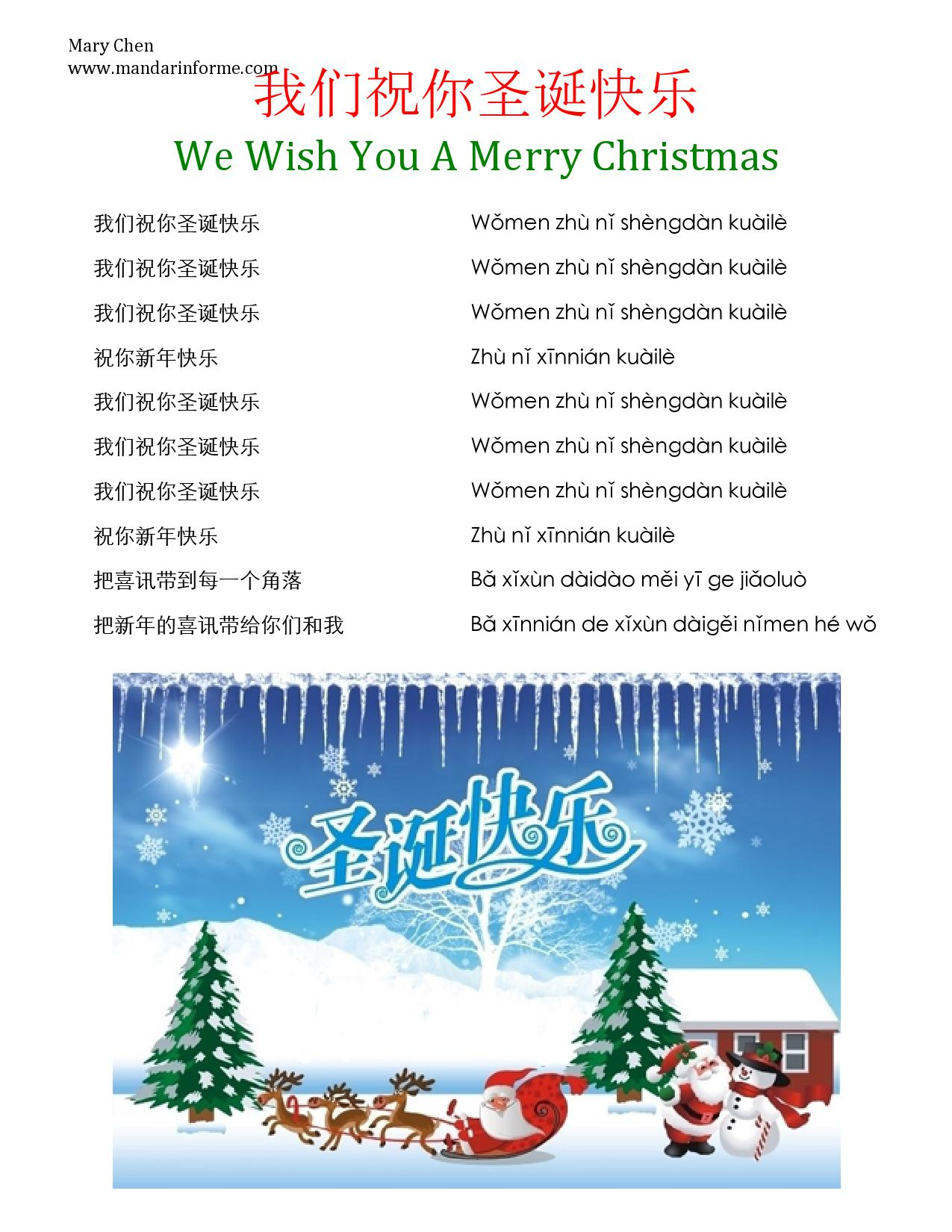 We Wish You A Merry Christmas Lyrics Viewing Gallery - Christmas ...