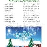我们祝你圣诞快乐 We Wish You A Merry Christmas lyrics