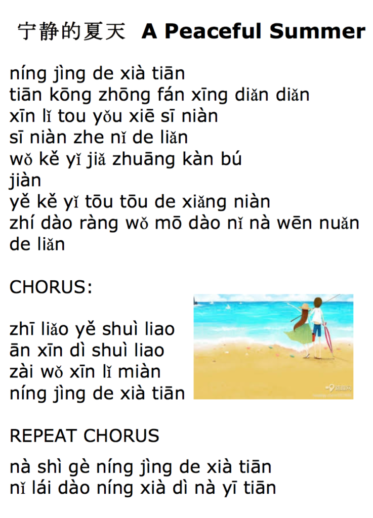Songs | Mandarin For Me 中文与我