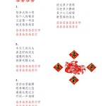 song 恭喜lyrics english, pinyin, chinese_000001