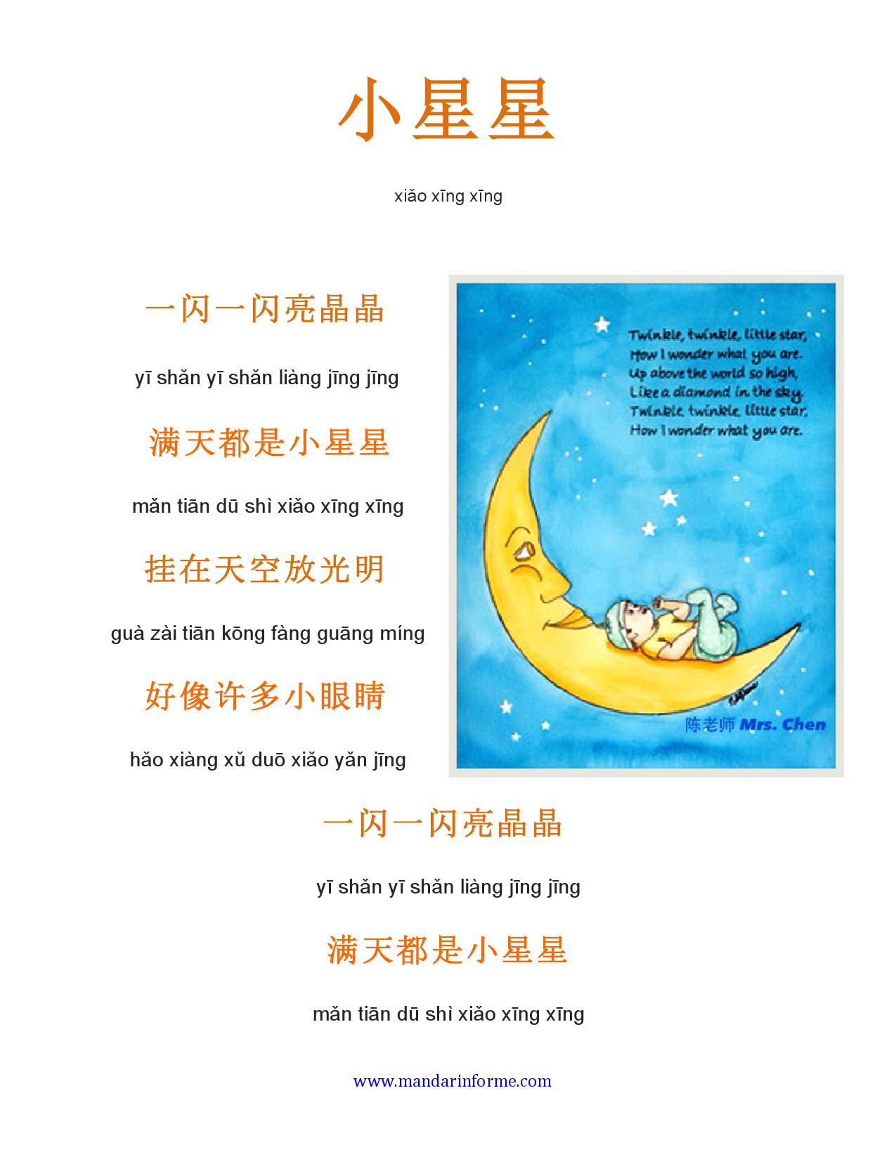 Songs Mandarin For Me 中文与我
