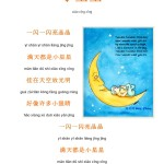 Twinkle Twinkle Little Star 小星星 in Chinese
