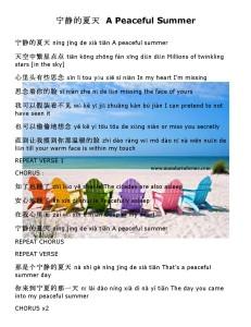 宁夏lyrics in Chinese, pinyin, and English.