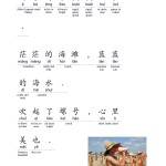 song lyrics 小螺号_000002
