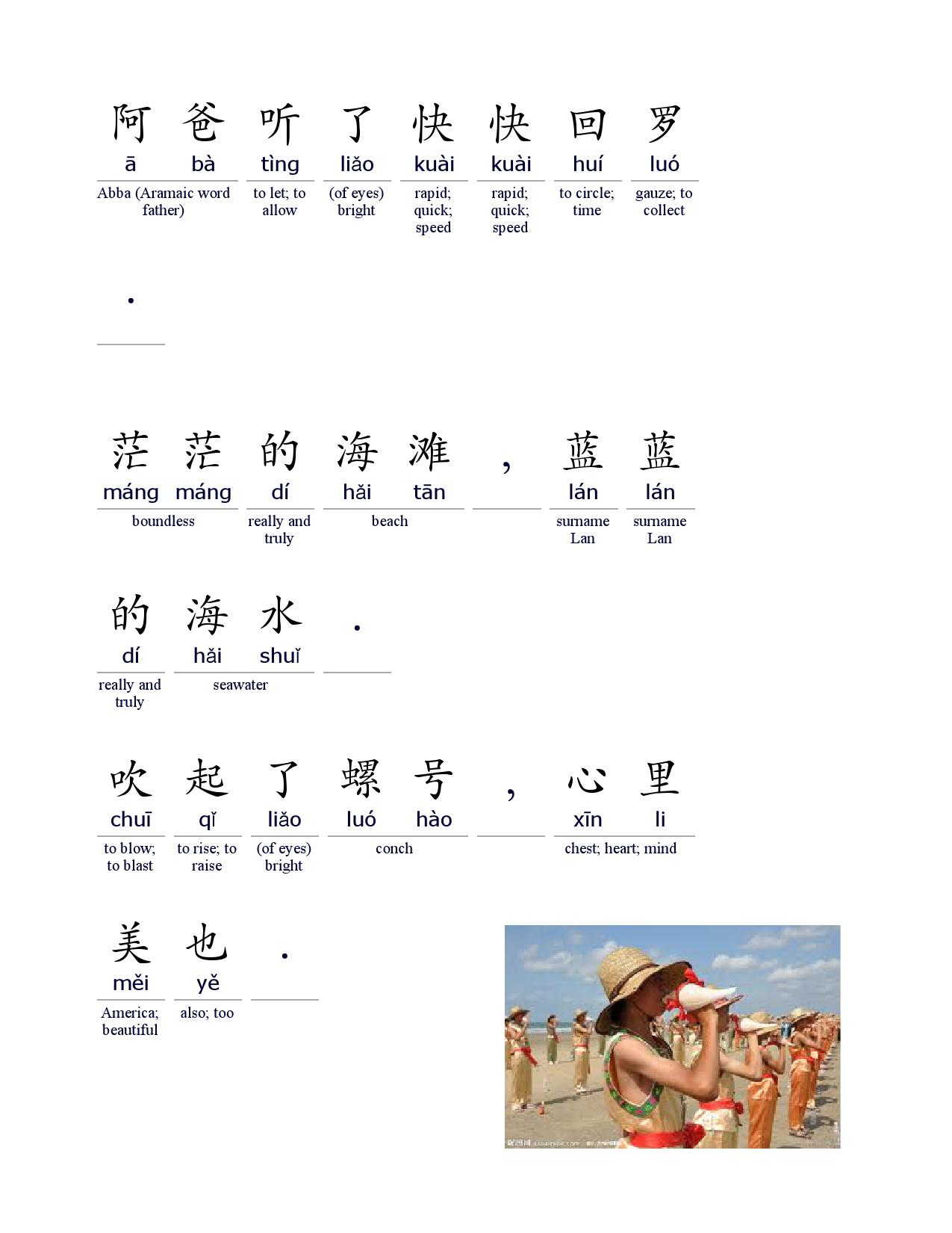 Songs Mandarin For Me