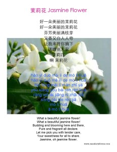 song lyrics 茉莉花 Jasmine Flower_000001