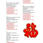 song 恭喜lyrics english, pinyin, chinese_000003