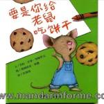 [免费_绘本]要是你给老鼠吃饼干_000001