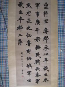 李叔同先生临猛龙碑-书赠曾祖父吴剑飞