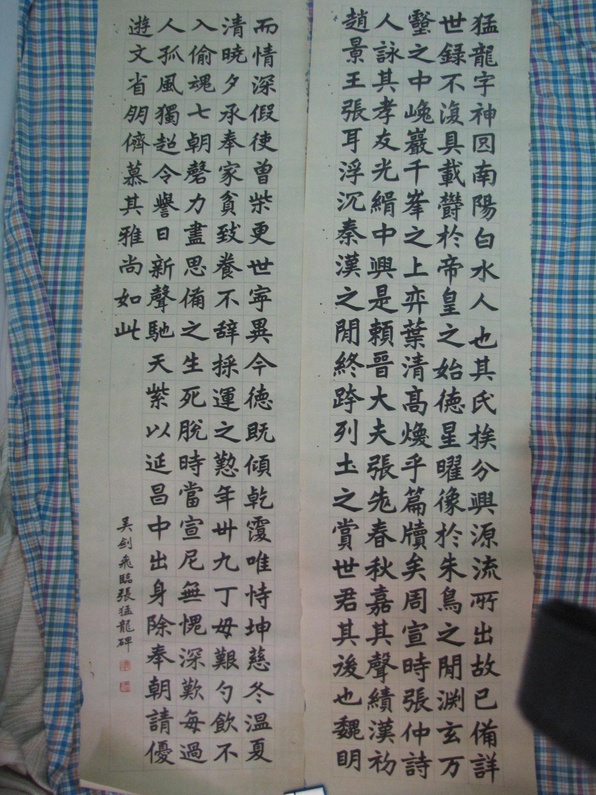 这是我祖父临的张猛龙碑, 他非常喜欢魏碑,曾向李叔同先生学习。