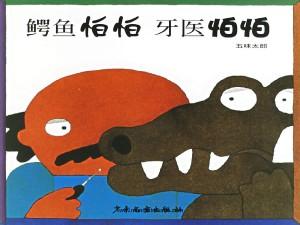 鳄鱼怕怕_牙医怕1_000001