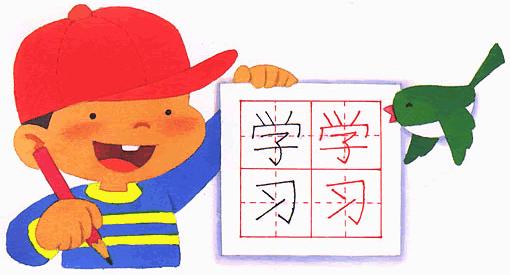 chinese boy 学习