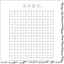 Worksheet Chinese Writing Worksheets best chinese learning websites mandarin for me writing paper