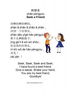 song lyrics 找朋友_000001