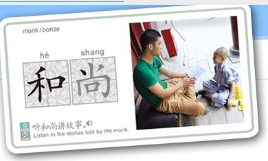 Best Chinese Learning Websites | Mandarin For Me 中文与我