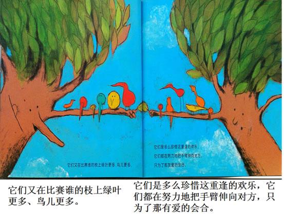 两棵树11