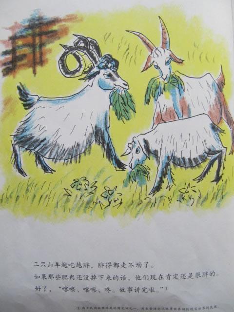 三只山羊嘎啦嘎啦16