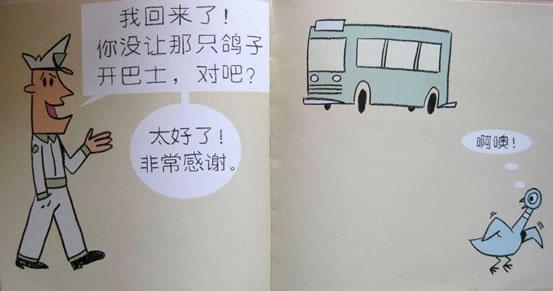 别让鸽子开巴士16