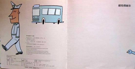 别让鸽子开巴士3