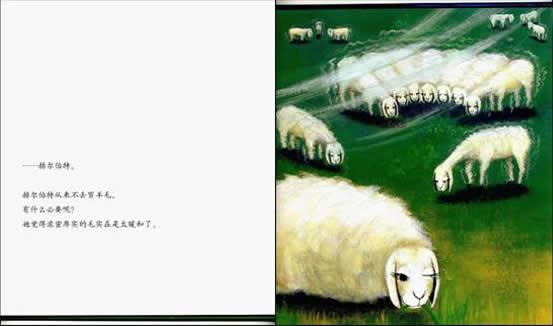 有个性的羊2