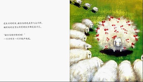 有个性的羊8