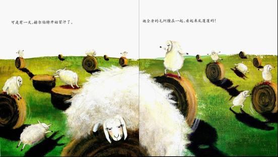 有个性的羊9