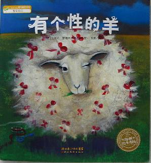 有性格得的羊
