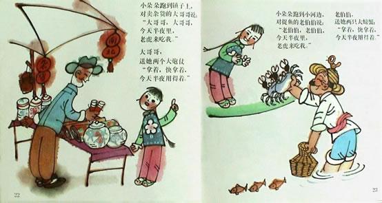 老虎外婆12