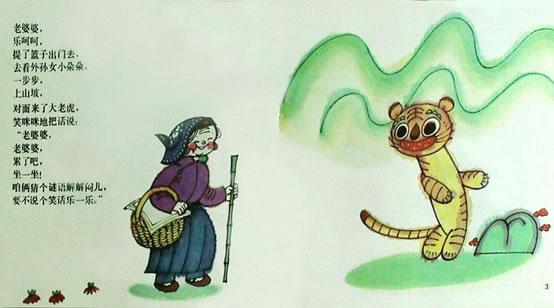 老虎外婆2