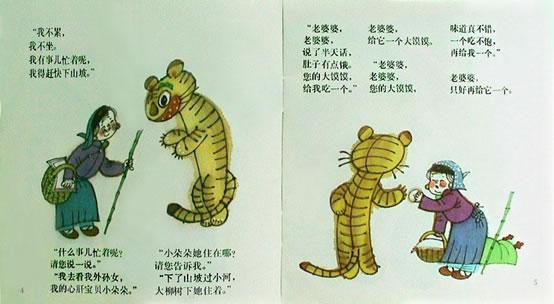 老虎外婆3