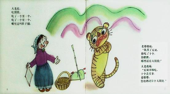 老虎外婆4