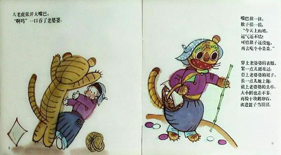 老虎外婆5