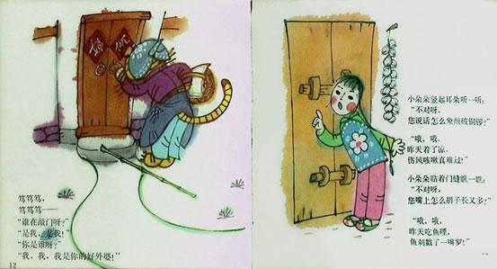 老虎外婆7