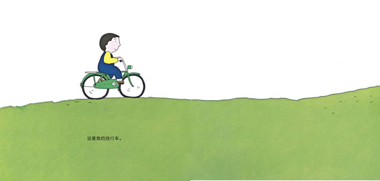 谁的自行车1