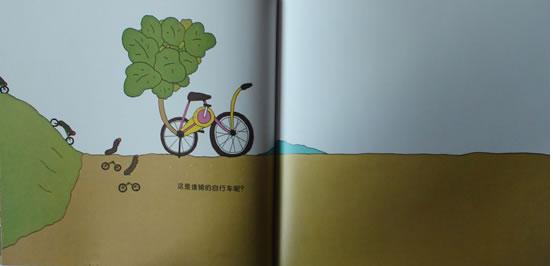 谁的自行车10