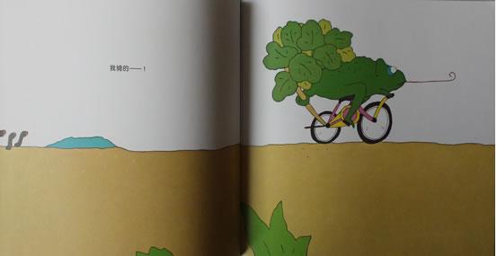谁的自行车11