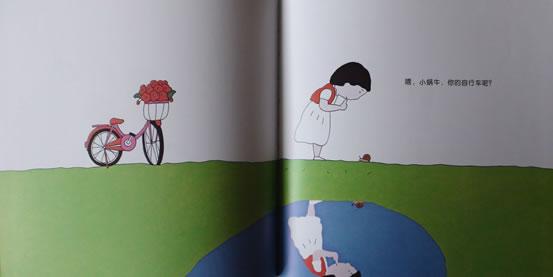 谁的自行车19