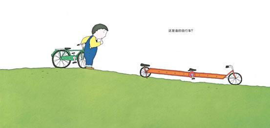 谁的自行车2