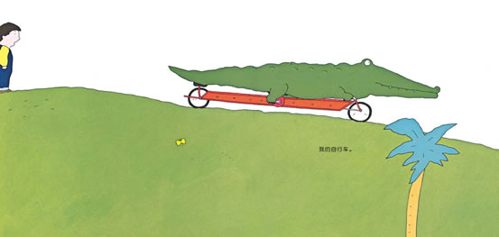 谁的自行车3