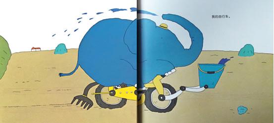 谁的自行车5