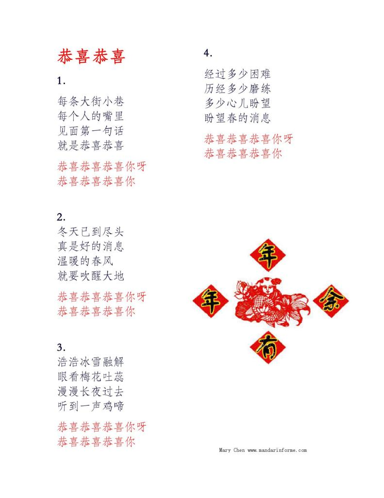 song 恭喜lyrics english, pinyin, chinese_000001