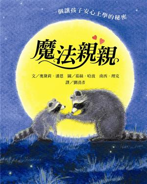 kissing hand chinese cover