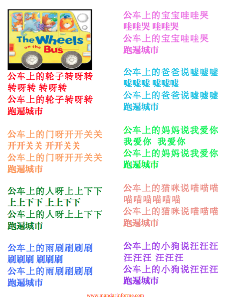 Wheels on the Bus in Chinese