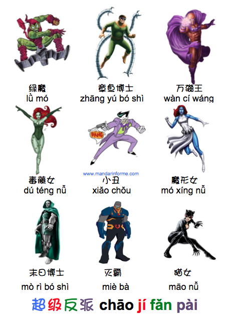 super villains in Chinese