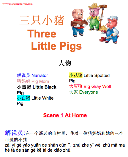 three little pigs in Mandarin 三只小猪